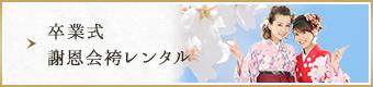 卒業式 謝恩会 袴レンタル