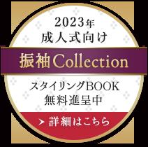成人式向け振袖Collection スタイリングBOOK 無料進呈中